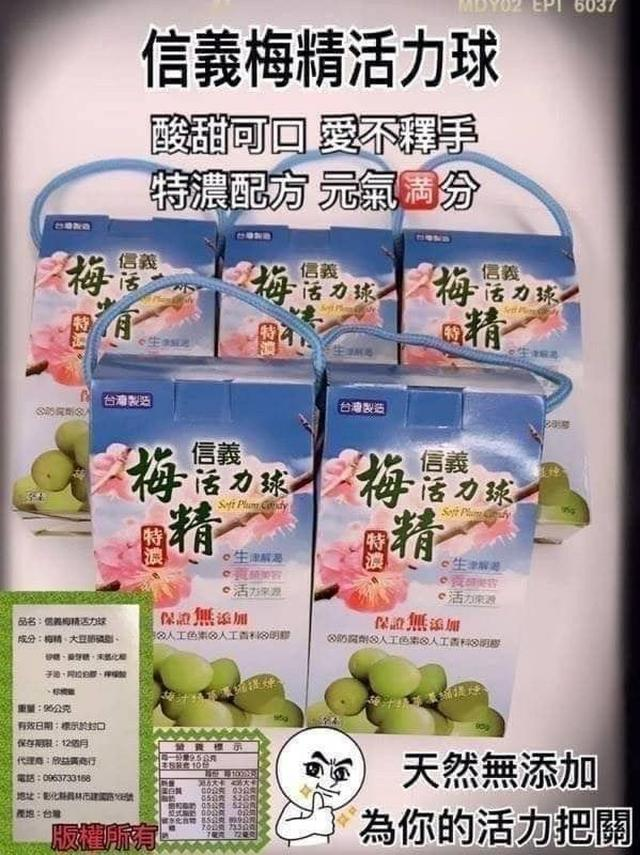 台灣製造梅精球