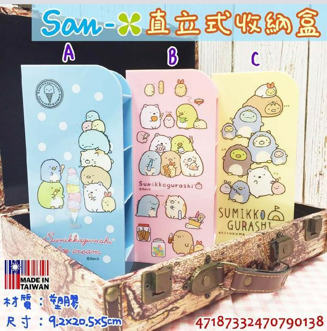 San-X 直立式收納盒