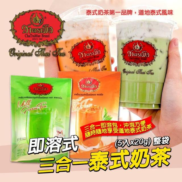 泰國 HANDS 手標牌泰式奶茶 (5入x20g)
