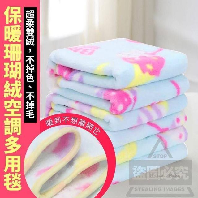 (現貨)嬰兒保暖珊瑚絨空調多用毯