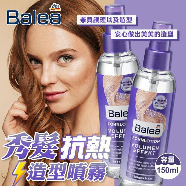 德國 Balea 秀髮抗熱造型噴霧 150ml