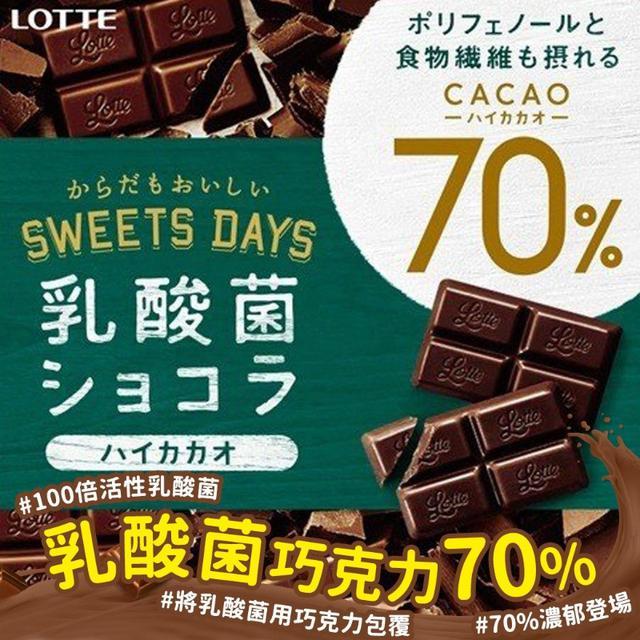 日本超人氣樂天LOTTE 乳酸菌巧克力70% 56g