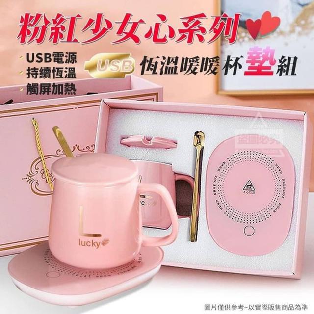 粉紅少女心系列USB恆溫暖暖杯墊組