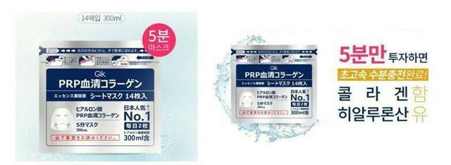韓國製🇰🇷預購 日本PRP血清膠原蛋白防老化美容液面膜