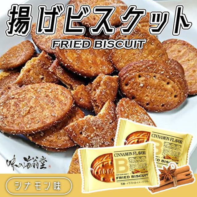 日本KAIODO濃郁肉桂風味炸餅50g【收單日10/25】