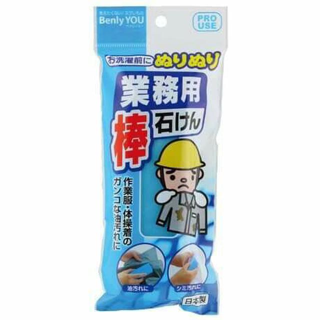 A3💞日本製🇯🇵KOKUBO 小久保~🍊加強去污衣物清潔肥皂棒/110g