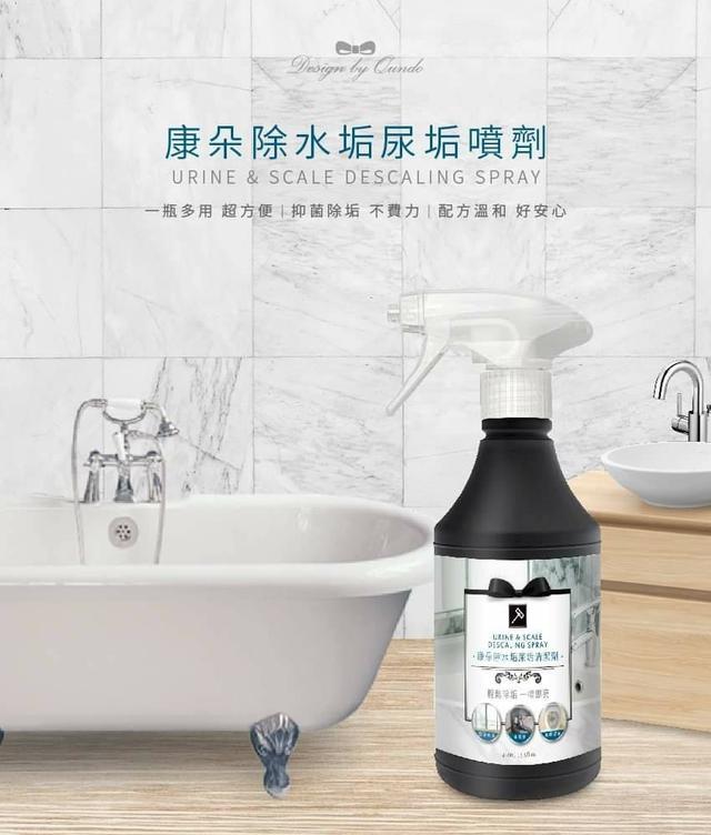 康朵除水垢尿垢噴劑450ml