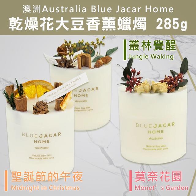 預購-澳洲特價 乾燥花大豆香薰蠟燭 285g-10/7中午12點結單