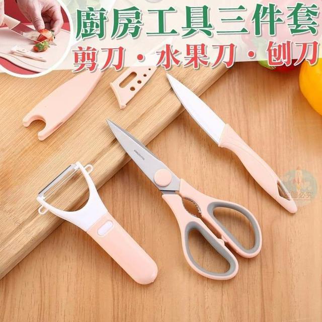 廚房工具三件套