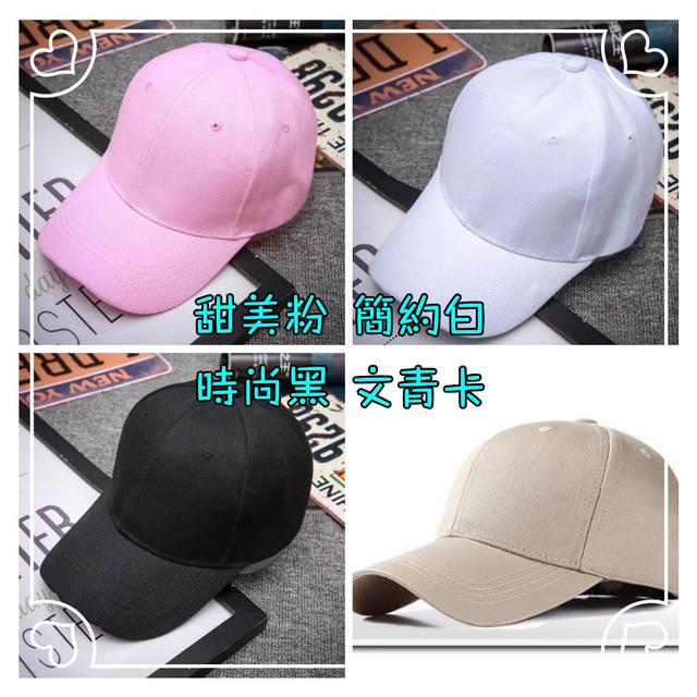 簡約素色鴨舌棒球帽