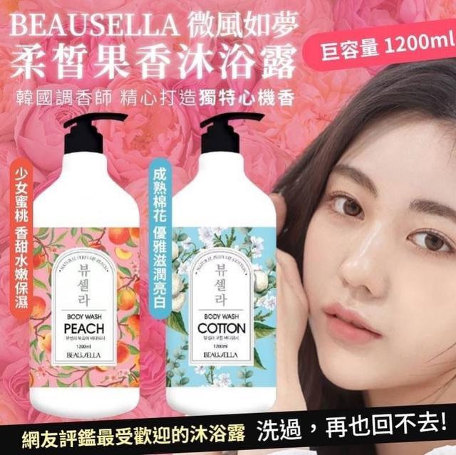 現貨-韓國製造 beausella 微風如夢柔皙果香沐浴露1200ml