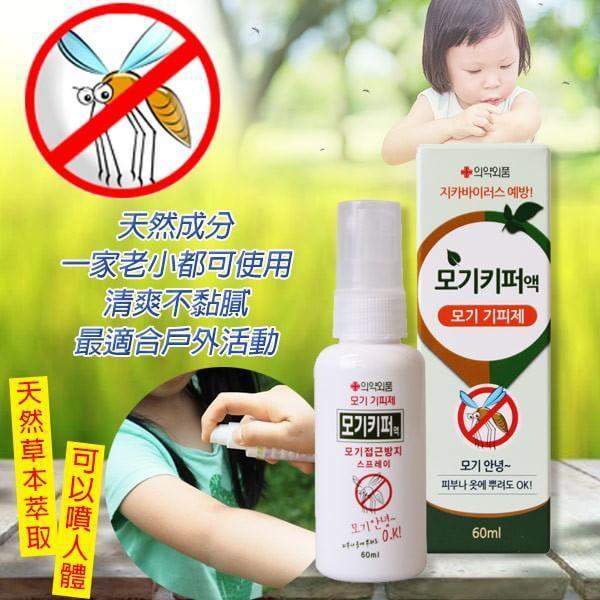 韓國香茅驅蚊噴霧60ML