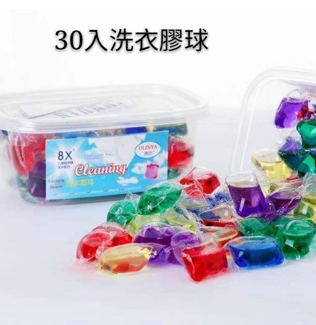 洗衣膠球(混裝30入)