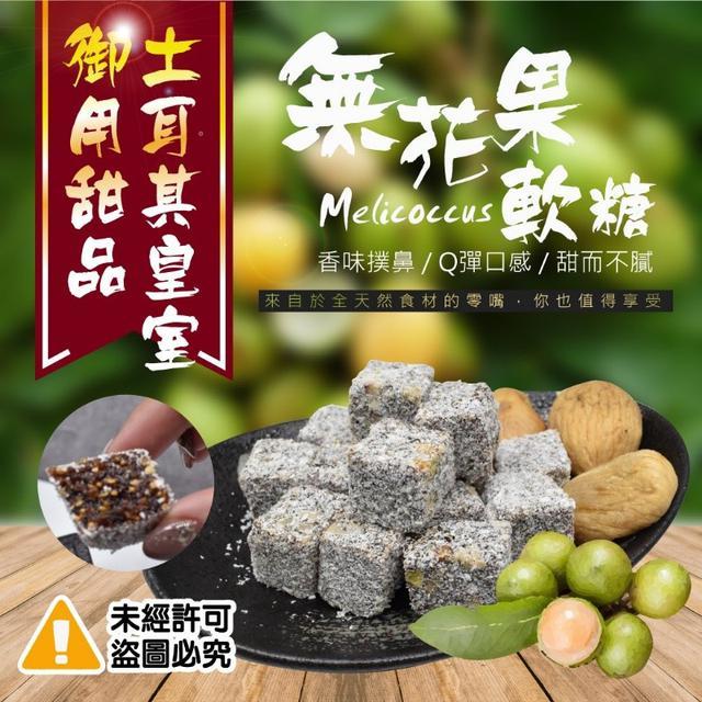 皇室御用甜品【土耳其】無花果軟糖-450G