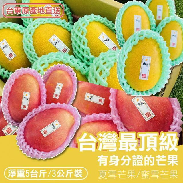 """""""免運""""台灣最頂級有身分證的芒果 山漾貿易 夏雪芒果/蜜雪芒果 保證在欉紅"""