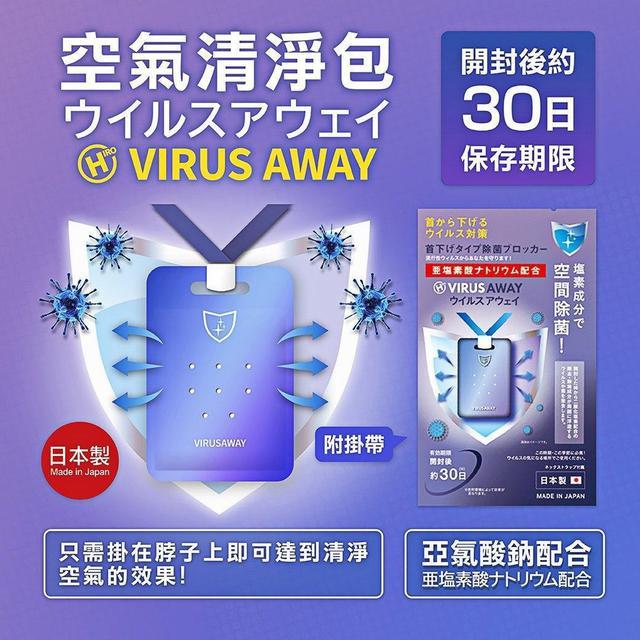 日本HIRO紫色空氣清淨包來囉