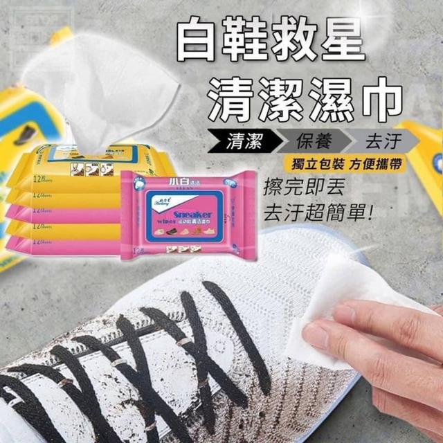 白鞋救星清潔濕巾