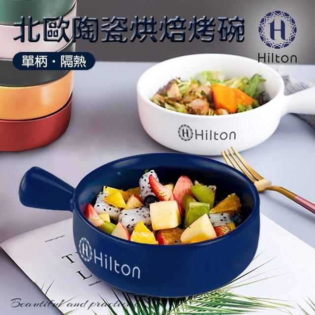 【Hilton希爾頓】皇族經典多功能INS手柄焗烤碗/餐盤