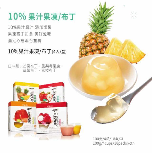 <預購>10%果汁系列