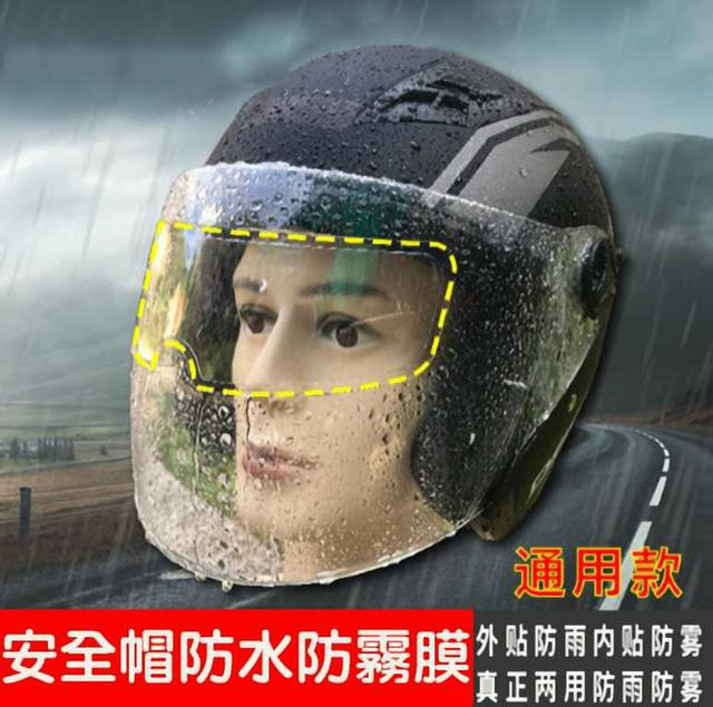 (預購s+) 摩特車安全帽鏡片防霧防水膜(一組2入)