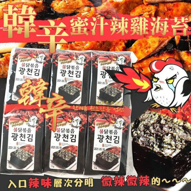 韓國 韓辛蜜汁辣雞海苔 (5gx12入) 袋裝