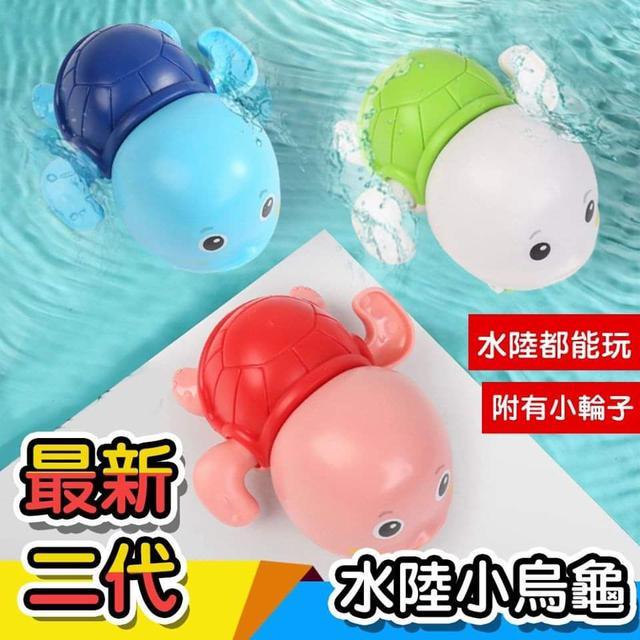 (預購S) 最新二代烏龜水陸二合一洗澡玩具(一組2隻)