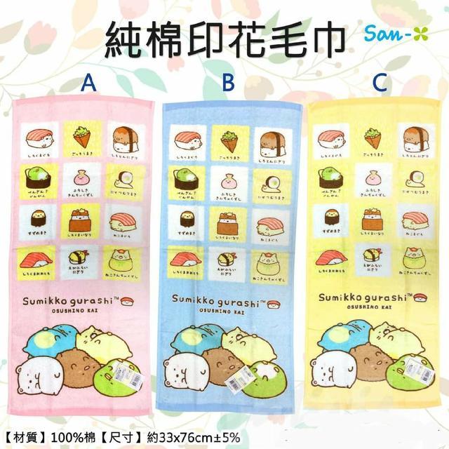 San-X 純棉印花毛巾