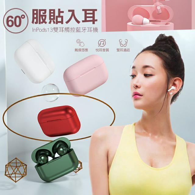 馬卡龍 InPods13 雙耳觸控 無線藍牙耳機~運動散步 聽音樂/通話必備