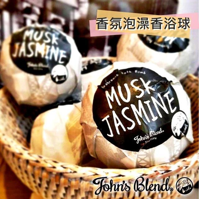 現貨日本 John's Blend 香氛泡澡香浴球 160g 白麝香