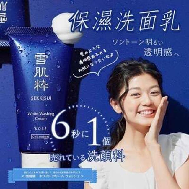 日本限定夯品   KOSE  高絲  雪肌粹洗面乳  80g