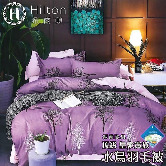 現貨【Hilton希爾頓】皇家貴族頂級抑菌水鳥羽毛被2.2kg 共5款