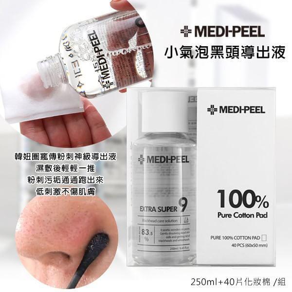 韓國MEDHPEEL 小氣泡黑頭導出液 250ml+40片化妝棉 /組
