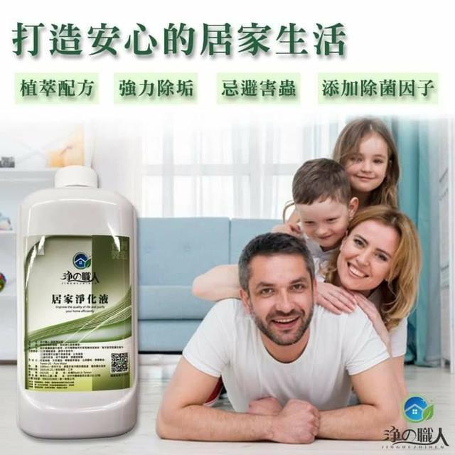 淨の職人-居家淨化液1000ml