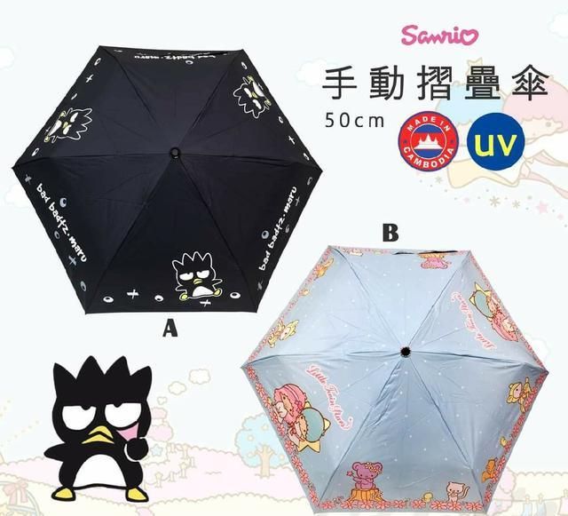 三麗鷗 手動摺疊傘