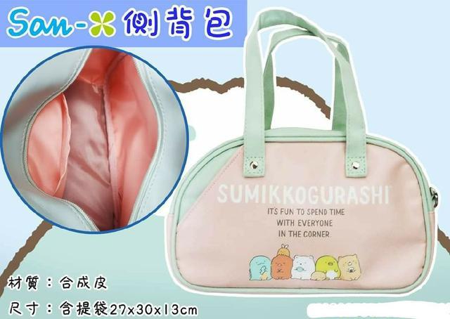 San-x  側背包