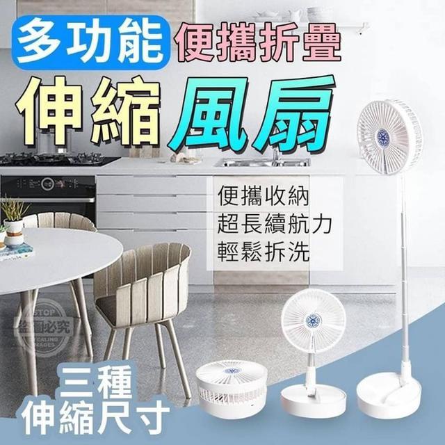 多功能便攜折疊伸縮風扇◇不挑色