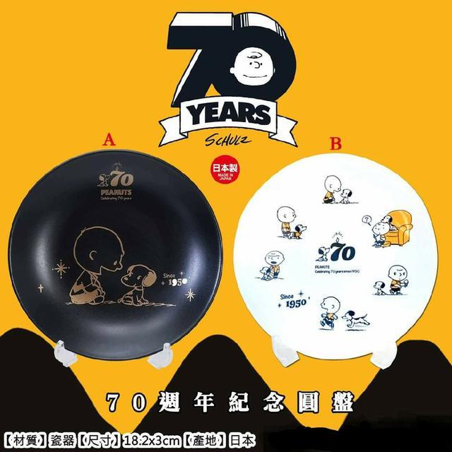 70週年 紀念圓盤