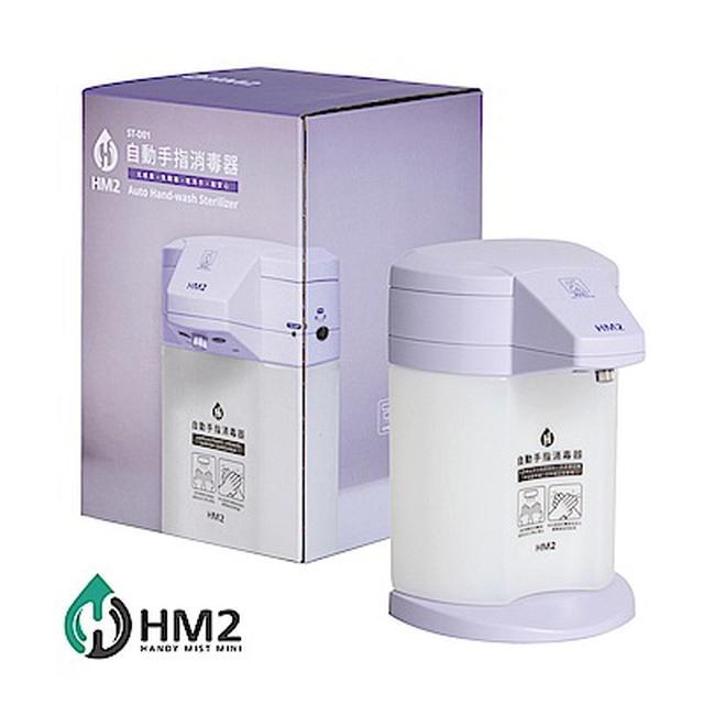 【現貨】HM2自動手指清潔器(紫色)