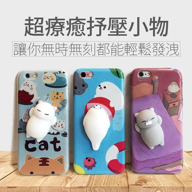 可愛療育萌物捏捏手機殼iphone6/6S+ 貓咪&海獅