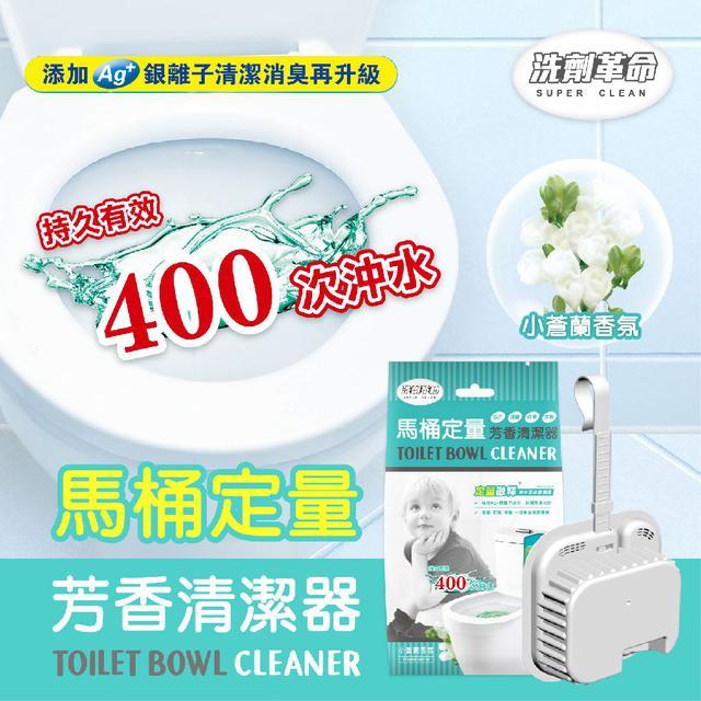 馬桶定量芳香清潔器(小蒼蘭香氛)