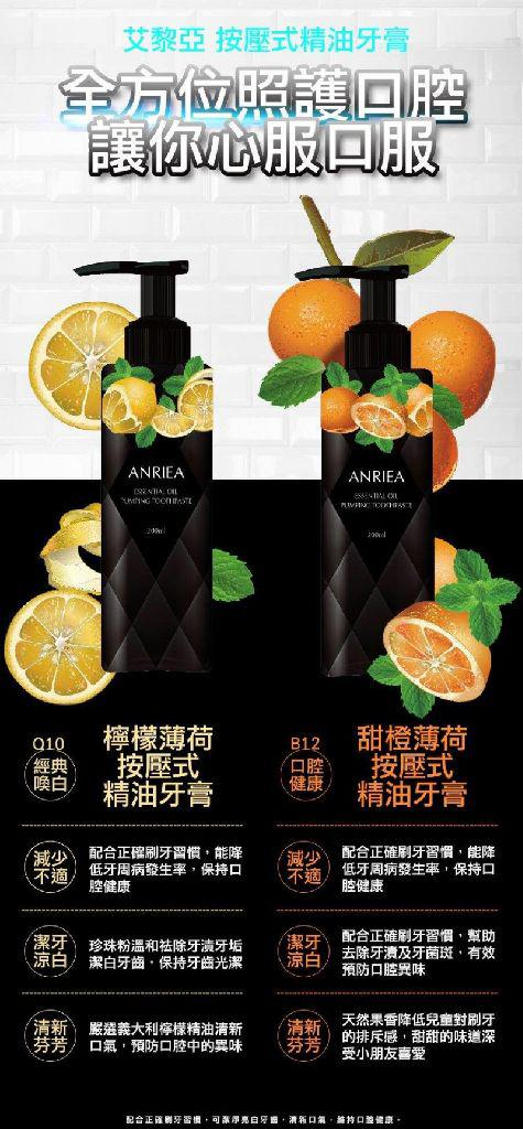 台灣 ANRIEA 按壓式竹炭精油牙膏 200ml