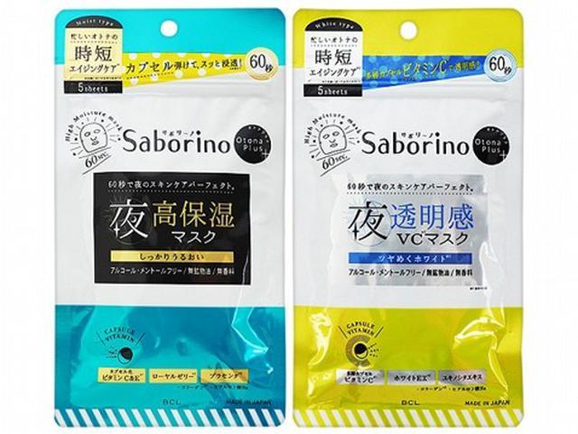 BCL Saborino大人速效 晚安/美白晚安 面膜