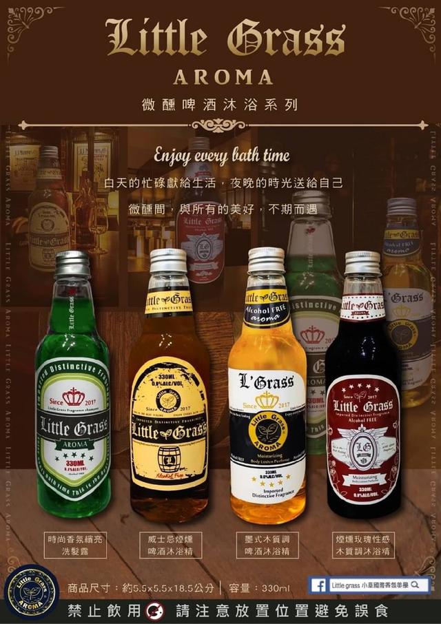 Little Grass 微醺啤酒沐浴系列24瓶
