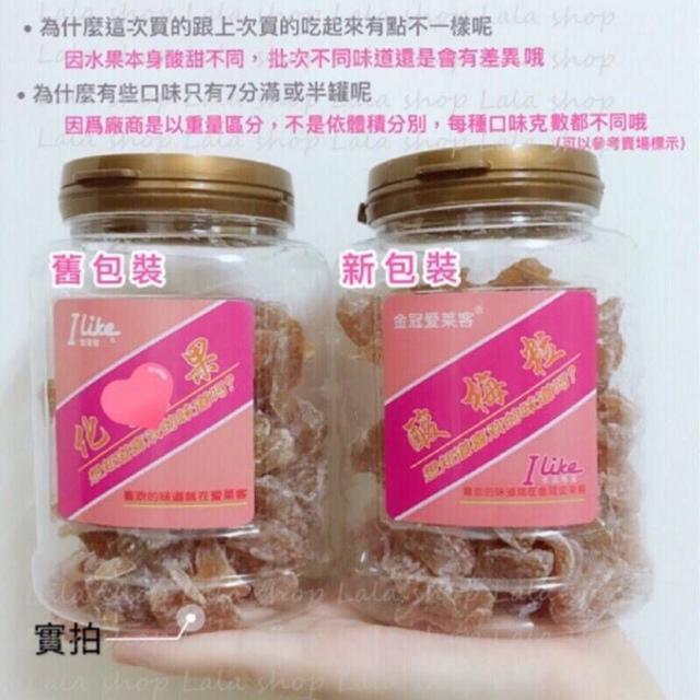 香港化痰果已改名酸梅粒