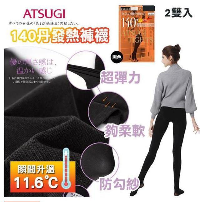 日本製厚木ATSUGI 140丹發熱褲襪