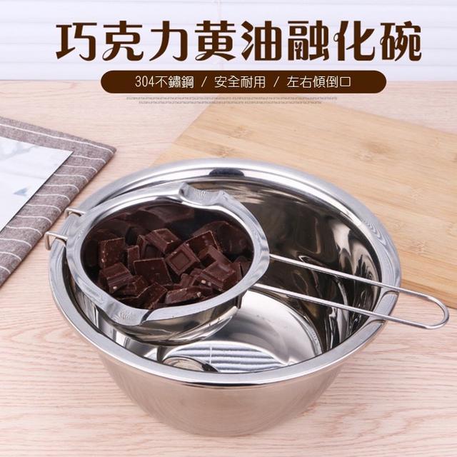 304不銹鋼  不鏽鋼 隔水鍋 巧克力隔水融化碗 巧克力鍋  巧克力模具 廚房家用黃油芝士隔水融化碗