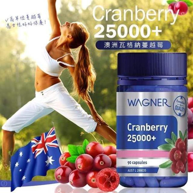 澳洲Wagner瓦格納蔓越莓