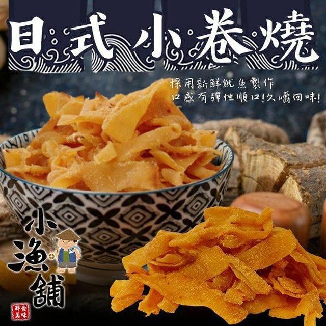 小漁舖日式微辣小卷燒100g