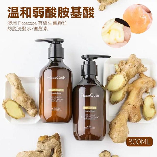 澳洲 Ficcecode 菲詩蔻 有機生薑顆粒 防脫髮洗髮水/護髮素~300ML 清爽控油改善毛躁