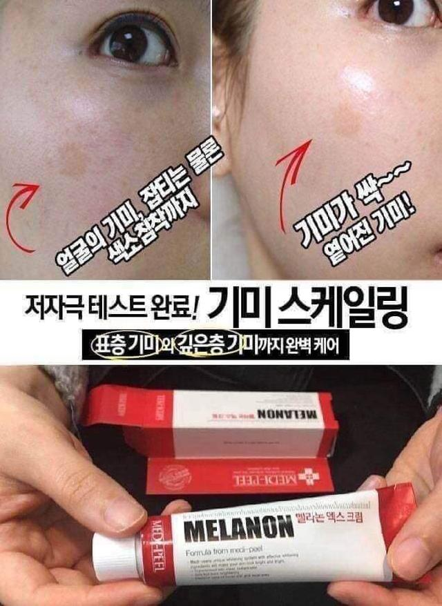 現貨+預購  韓國 MEDI-PEEL 美蒂菲 紅色 亮顏激光霜30g